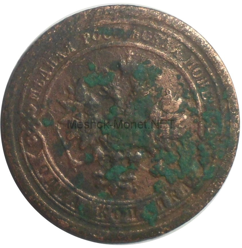 1 копейка 1896 года СПБ # 1