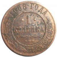 1 копейка 1908 года СПБ # 2