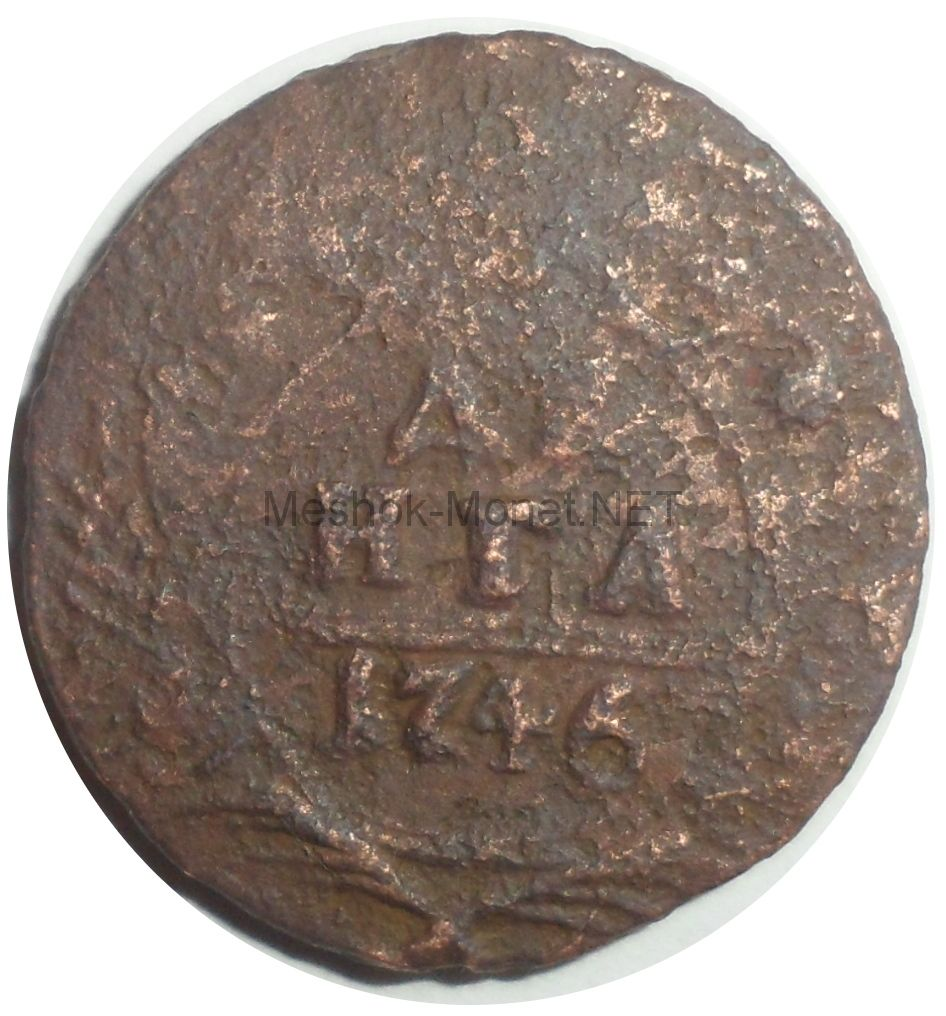 Денга 1746 года # 1