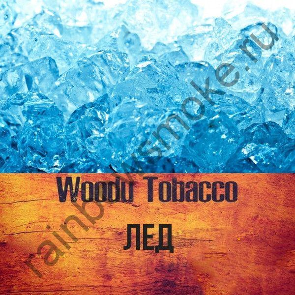 Woodu 250 гр - Лёд (Ice)