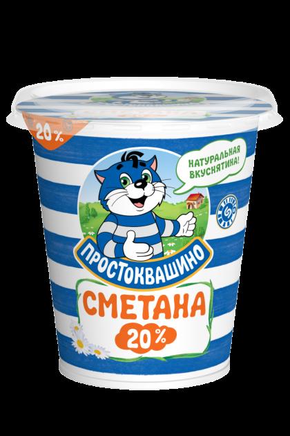 Сметана  Простоквашино  20% стакан 315гр