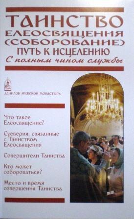 Таинство Елеосвящения (Соборование). Путь к исцелению. С полным чином службы