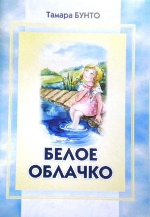 Белое облачко. Рассказы. Детская православная литература