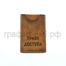 Футляр для карт Белый ясень 1 карман Право доступа коричневый 070203