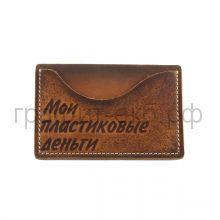 Футляр для карт Белый ясень 2 кармана Мои пластиковые деньги коричневый 070401