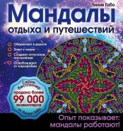 """Раскраска-альбом """"Мандалы отдыха и путешествий"""" (арт. 978-5-699-87093-6)"""