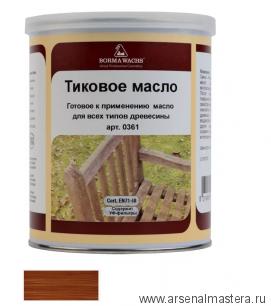 Масло тиковое (тара 1 л) Borma Wachs  цв. 12046 (темная вишня) арт. EN 0361-M12046