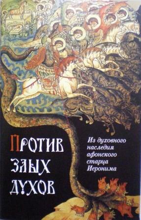 Против злых духов: Из духовного наследия афонского старца Иеронима
