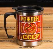 """Термокружка """"Рождён в СССР"""""""