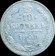 10 копеек 1909 г. СПБ. Николай II СЕРЕБРО