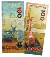 100 РУБЛЕЙ - СЕВАСТОПОЛЬ, ПОЗОЛОТА + ЦВЕТ, СУВЕНИРНАЯ