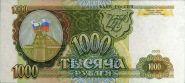 1000 рублей 1993 ПРЕСС UNC ЗЗ 7225618