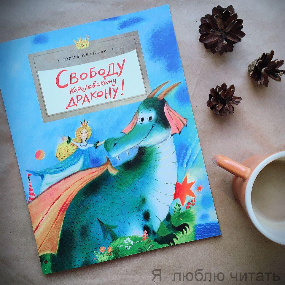 Книга «Свободу королевскому дракону!»