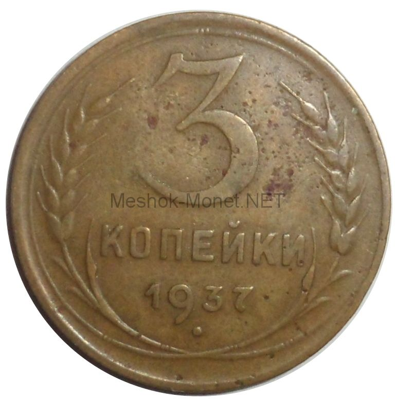 3 копейки 1937 года # 2