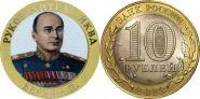 10 рублей, БЕРИЯ- ПОЛИТИЧЕСКИЕ ДЕЯТЕЛИ, цветная эмаль с гравировкой
