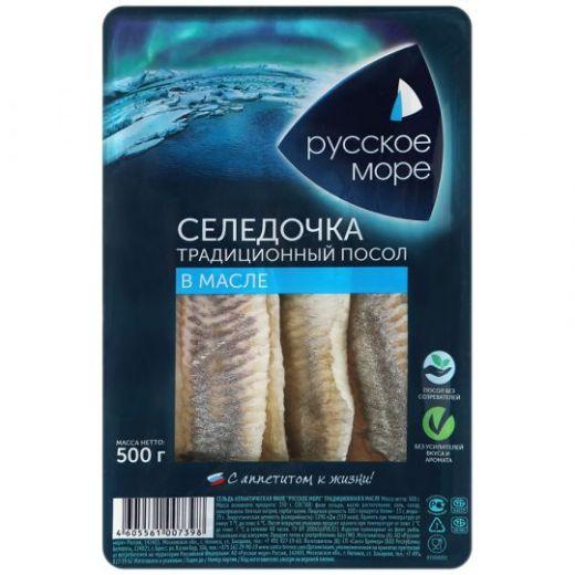 """Селедка """"Русское море"""" 500 гр."""