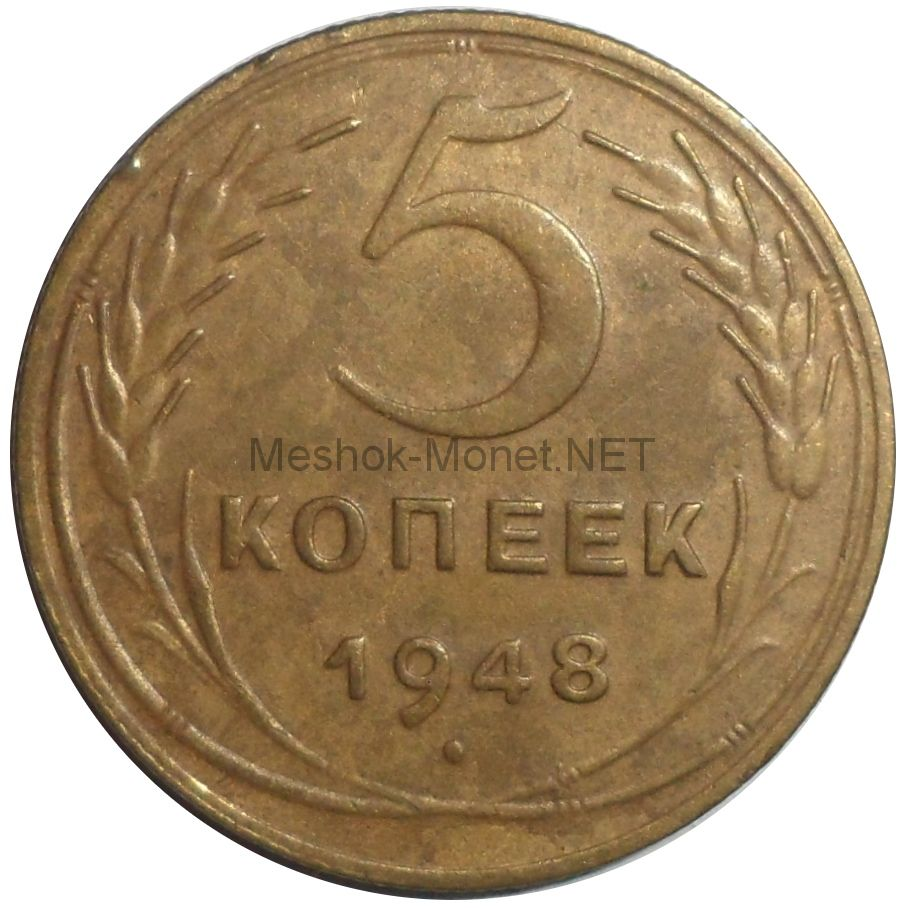 5 копеек 1948 года # 4