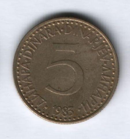 5 динаров 1983 года Югославия