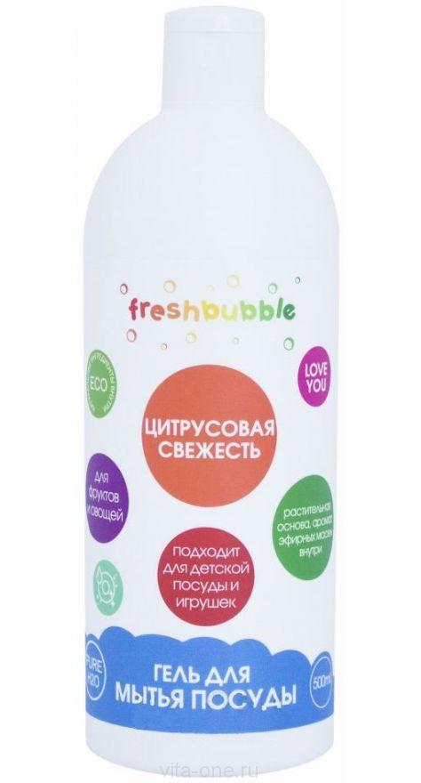 Гель для мытья посуды Цитрусовая свежесть Freshbubble (Фрешбабл) 500 мл
