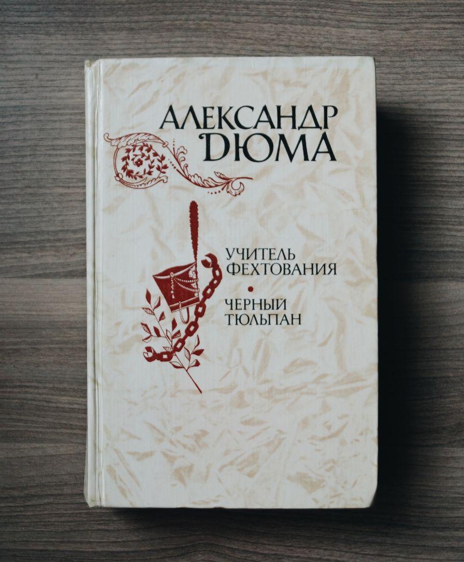 Александр Дюма - Учитель Фехтования, Чёрный тюльпан
