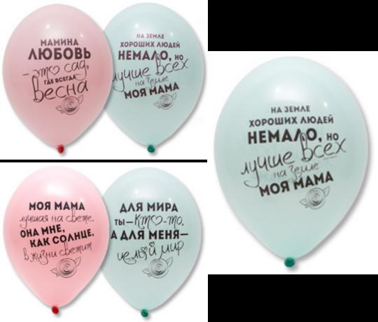 Для мамы новые латексные шары с гелием