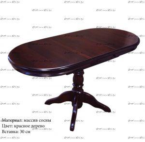 Стол обеденный Джонатан-1 (ВМК Шале) (70х110)