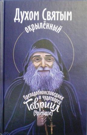 Духом Святым окрылённый: преподобноисповедник и чудотворец Гавриил (Ургебадзе)