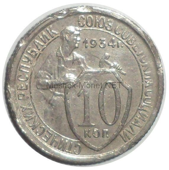 10 копеек 1934 года # 2