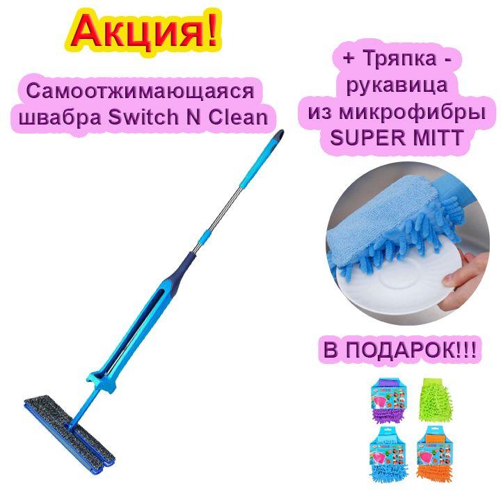 АКЦИЯ! Самоотжимающаяся швабра Switch N Clean +Тряпка - рукавица из микрофибры SUPER MITT В ПОДАРОК!!!