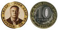 10 рублей,ЖИРИНОВСКИЙ В.В. - Лидер партии ЛДПР, гравировка