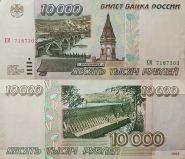 10000 РУБЛЕЙ 1995 ГОДА. ХОРОШИЕ. ЕМ 7187303