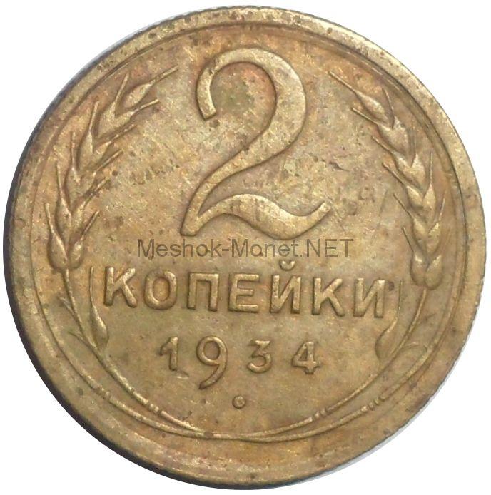 2 копейки 1934 года # 1