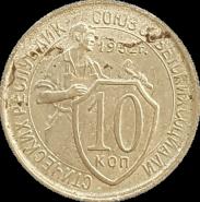 10 копеек 1932 года (щитовик)