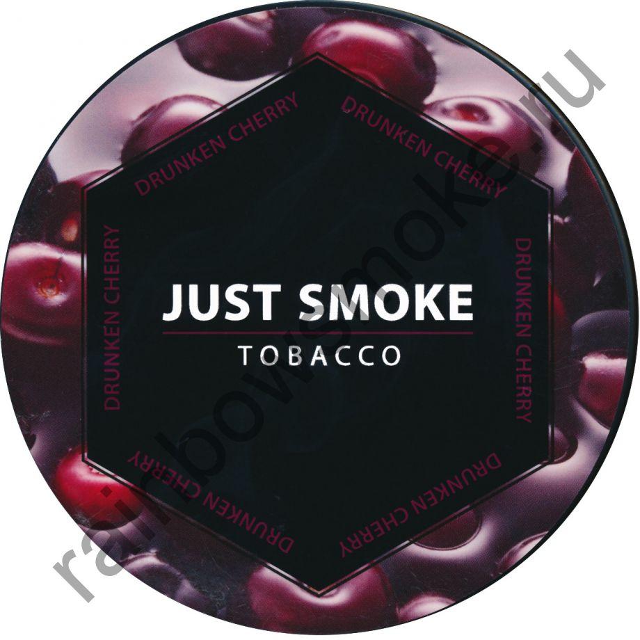 Just Smoke 100 гр - Drunken Cherry (Пьяная Вишня)