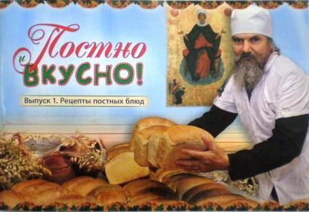 Постно и вкусно! Выпуск 1. Рецепты постных блюд