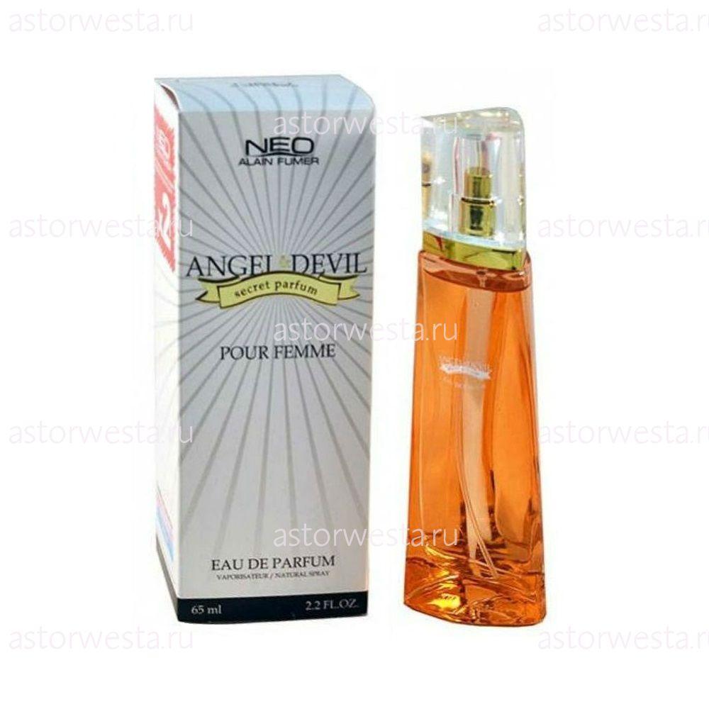 Парфюмерная вода Secret Parfum Angel & Devil, 65 мл (ПОД ЗАКАЗ)
