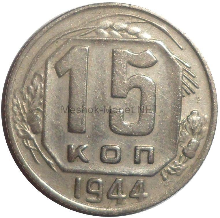 15 копеек 1944 года # 3