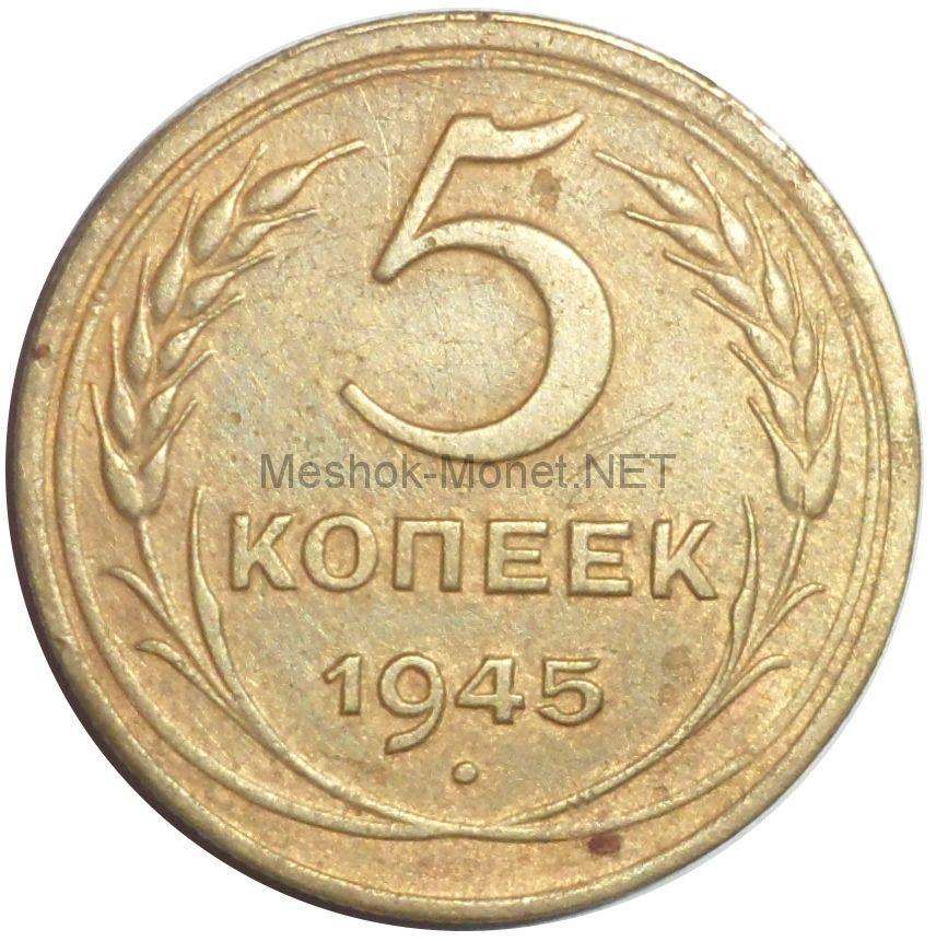 5 копеек 1945 года # 2