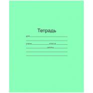 Тетрадь школьная, 18 л., А5, линейка, зеленая обл., на скрепке (арт. 141134)