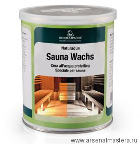 Воск для сауны, парной на водной основе 0,75л Borma Sauna белый NAT3361-50