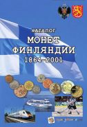 "Каталог Нумизмания ""Монеты Финляндии 1864-2001 годов"" 1-е издание, 2018 год"