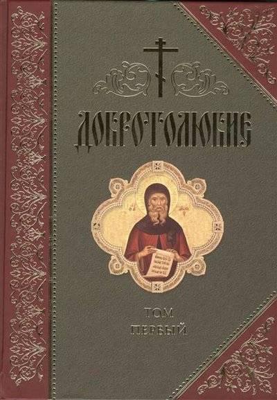 Добротолюбие: дополненное. В 5-ти томах / Перевод святителя Феофана, Затворника Вышенского