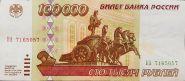 100000 РУБЛЕЙ 1995 ГОДА. РЕДКАЯ БАНКНОТА. ОТЛИЧНАЯ. КА 7165057