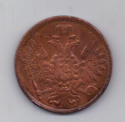 5 копеек 1857 года XF редкий год