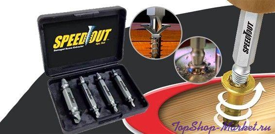 Сверло для бытовой дрели или перфоратора SPEED OUT 4шт.