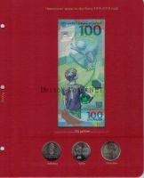 """Лист для памятной банкноты """"ЧМ по футболу FIFA 2018 года"""" и монет"""