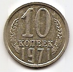 10 копеек СССР 1971
