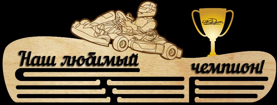 Медальница картинг (для гонщиков) из дерева на заказ