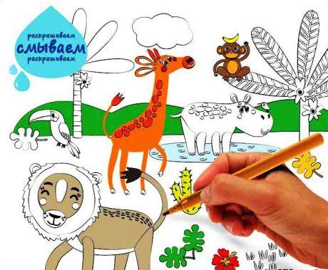 Многоразовый раскраска-коврик «Африка» (M)