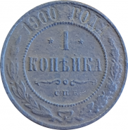 1 КОПЕЙКА 1900 г. СПБ . ОРИГИНАЛ, НИКОЛАЙ 2